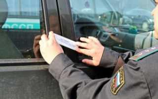 Как снять арест с авто у приставов