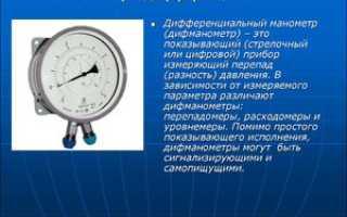 Как проверить давление манометром