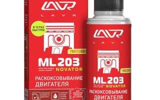 Лавр 203 инструкция по применению