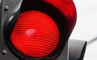 Что бывает за проезд на красный