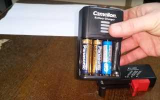 Как можно подзарядить батарейки