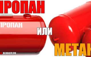 Какое гбо лучше метан или пропан