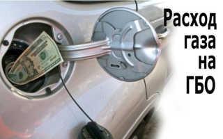 Какой расход газа на автомобиле