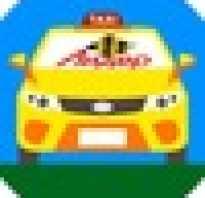 Такси лидер требования к автомобилю