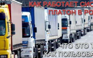 Оборудование платон для грузовиков