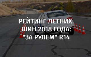 Лучшая летняя резина 2018 года r14