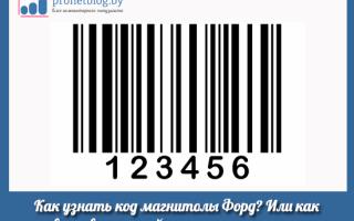 Код магнитолы форд фьюжн 6000cd