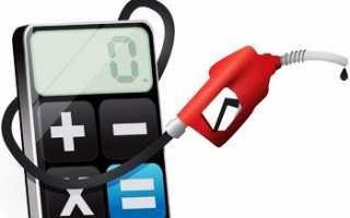 Расчет нормы топлива калькулятор