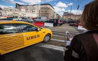 Убер такси вызвать по телефону