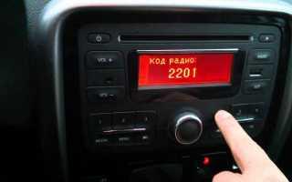 Как настроить радио в рено дастер