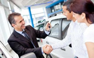 Оформление авто после покупки