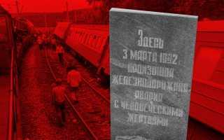 Про аварии на железной дороге