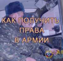 Обучение на водителя от военкомата